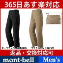 【あす楽_年中無休】【送料無料】モンベル ライトトレッキングパンツ Men's #1105459 [ 男性用 メンズ mont-bell | | 山 登山 トレッキング アウトドア キャンプ 関連用品]【RCP】