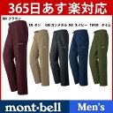 モンベル サウスリム パンツ メンズ #1105477 [ モンベル Men's ストレッチ ズボン ]