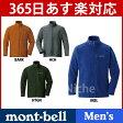 【あす楽_年中無休】【送料無料】モンベル クリマプラス 100 アウタージャケット Men's #1106481 [ mont-bell | モンベル クリマプラス | モンベル フリース ]【RCP】