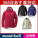 【返品・交換対応可】[ モンベル monntbell mont-bell mon tbell | モンベル ジャケット | モンベル パーカ ]