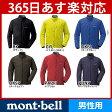 【あす楽_年中無休】【送料無料】モンベル ライトシェル アウタージャケット メンズ Men's #1106515 [ mont-bell | キャンプ用品 ]【RCP】[廃番品]