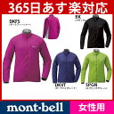 モンベル ライトシェル ジャケット Women's レディ・[ス #1106518 [ mont-bell | モンベル ジャケット | モンベル ]【RCP】[nocu][ 返品交換不可 ][あす楽]