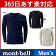 【あす楽_年中無休】モンベル スーパーメリノウール M.W.ラウンドネックシャツ Men's《男性用》 #1107235 [ mont-bell | メリノウール tシャツ アンダーウェア メンズ ヒート インナー ]【RCP】
