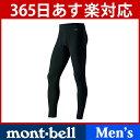 モンベル ジオライン EXP.タイツ メンズ #1107522 [ mont-bell | モンベル ジオライン | モンベル タイツ | アンダーウェア メンズ | ヒート インナー ]【RCP】