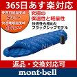 【あす楽_年中無休】mont-bell モンベル ダウンハガー900 #5 #1121253
