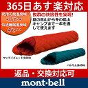 mont-bell モンベル ダウンハガー650 #3 #1121257[TX]