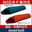モンベル バロウバッグ #3 #1121273 [ Mont-bell モンベル 寝袋 スリーピング ]