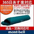 【あす楽_年中無休】mont-bell モンベル アルパイン バロウバッグ #3 #1121283【送料無料】 0824楽天カード分割