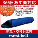mont-bell モンベル アルパイン バロウバッグ #5 #1121284[あす楽]