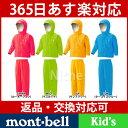 モンベル ハイドロブリーズ クレッパー Kid's (90〜120) #1128132 [ mont-bell   モンベル キッズ 雨具   モンベル レインスーツ   モンベル レインウェア ]【RCP】[あす楽]