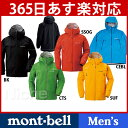 モンベル レインダンサー ジャケット Men's #1128340 [ Mont-bell モンベル ジャケット 男性用][ 返品交換不可 ]