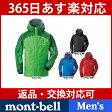 【あす楽_年中無休】mont-bell モンベル サンダーパス ジャケット Men's #1128344[TX]【送料無料】 0824楽天カード分割