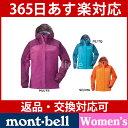 mont-bell モンベル サンダーパス ジャケット Women's #1128345[あす楽][お花見 グッズ]