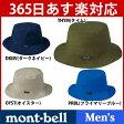 【あす楽_年中無休】モンベル GORE-TEX メドーハット Men's #1128510 [ Mont-bell モンベル 帽子 はっと 男性用][日よけ 帽子 UVカット]