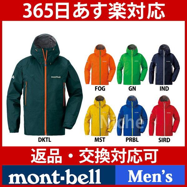 モンベル ストームクルーザージャケット Men