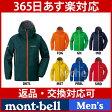 【送料無料】モンベル ストームクルーザー ジャケット Men's #1128531montbell mont-bell 男性用 メンズ【あす楽_年中無休】 0824楽天カード分割