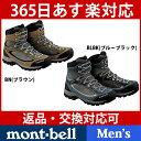 【あす楽_年中無休】モンベル ツオロミーブーツ Men's #1129319 [ Mont-bell モンベル スニーカー 登山 ブーツ 男性用]【送料無料】