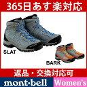 【返品・交換対応可】[ モンベル montbell mont-bell | モンベル ゴアテックス gore-tex ]