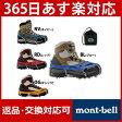 【あす楽_年中無休】モンベル チェーンスパイク #1129612 [ mont-bell | 登山 雪渓歩行 アイゼン 軽アイゼン ]【RCP】