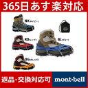 モンベル チェーンスパイク #1129612 [ mont-bell | 登山 雪渓歩行 アイゼン 軽アイゼン ]【RCP】