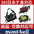 【あす楽_年中無休】モンベル サコッシュ #1130250 [ モンベル mont bell mont-bell | メッセンジャーバッグ | メッセンジャーバック | モンベル ショルダーバッグ | モンベル バッグ ] 0824楽天カード分割