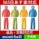 モンベル クレッパー Kid's (130〜160) #1128131[ mont-bell | モンベル 子供用]【RCP】