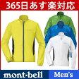 【あす楽_年中無休】【送料無料】モンベル EXライト ウインド ジャケット Men's #1103233 [ トレイルランニング ウェア | mont-bell ]【RCP】[廃番品]
