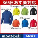 モンベル ライトシェル ジャケット メンズ #1106517[ mont-bell | モンベル 登山 トレッキング ]【RCP】[nocu][ 返品交換不可 ][あす楽][お花見 グッズ]