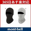 モンベル ジオライン L.W.バラクラバ #1107500 [ モンベル mont bell mont-bell | モンベル ネックウォーマー ][TX]