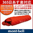 mont-bell モンベル バロウバッグ #1 #1121271
