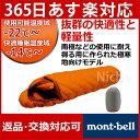モンベル ダウンハガー800 EXP. #1121287[あす楽]