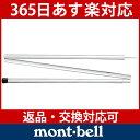 モンベル アルミタープポール180 (3本継) #1122303 [ モンベル mont bell mont-bell | モンベル キャンプ用品 |防災・地震・非常・救急..