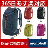 モンベル mont-bell バーサライト パック 15 #1123820【あす楽_年中無休】