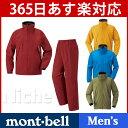 【返品・交換対応可】[ モンベル mont bell mont-bell | モンベル レインスーツ メンズ ][雨具 レインウェア]