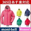 【あす楽_年中無休】モンベル レインダンサー ジャケット Women's #1128341 [ Mont-bell モンベル ジャケット 女性用]【送料無料】[廃番品] 0824楽天カード分割