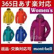 【送料無料】モンベル mont-bell ストームクルーザー ジャケット Women's #1128533【あす楽_年中無休】