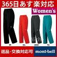【送料無料】モンベル mont-bell ストームクルーザー パンツ Women's #1128536【あす楽_年中無休】