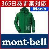 モンベル O.D.パーカ Men's (エバーグリーン) #1103245(EVGN)