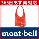 モンベル U.L.MONO バッグ M (バーミリオン) #1123779(VER)