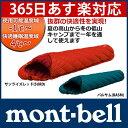 mont-bell モンベル ダウンハガー650 #3 #1121257[TX][あす楽]