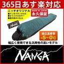 ナンガ ニッチオリジナルシュラフ オーロラ 450DX (ダークグリーン/ブラック) レギュラーサイズ[nanga 寝袋 マミー]