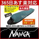 ナンガ ニッチオリジナルシュラフ オーロラ 600DX (ダークグリーン/ブラック) レギュラーサイズ[nanga 寝袋 マミー]