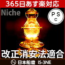 【復刻版】[IS-3NE]ニッセン(日本船燈)石油ストーブ ゴールドフレーム フリージアストーブ 波