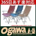 オガワ ハイバックチェア[小川キャンパル|ogawa|折り畳みチェア|シンプル|応援 アウトドア特集]