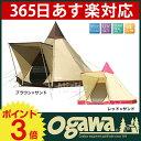 オガワ モノポールテント ピルツ9-DX (ブラウン×サンド) ogawa 【アウトドア テント・タープ】