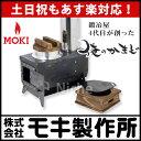 組立式かまど 「 俺のかまど 」 MK6K [ MOKI モキ製作所 ]≪暖炉・薪ストーブのお店≫[あす楽]