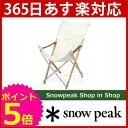 【ポイント5倍】【あす楽_年中無休】SNOWPEAK スノーピーク Take! チェアロング [LV-081R] [ スノー ピーク ShopinShop | ...