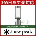 [ snow peak スノーピーク ]アウトドア ランタン ガス テント リトルランプ キャンプ 野外 コンパクト 軽量