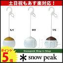 SNOWPEAK スノーピーク ほおずき [ ES-070 ] 【スノー ピーク shop in s