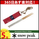スノーピーク 和武器 M [ SCT-110 ]Carry-on Chopsticks (携帯箸 、 マイ箸 に!) 【スノー ピーク shop in shopのニッチ!】 のニッチ![ SNOW PEAK ][P5]
